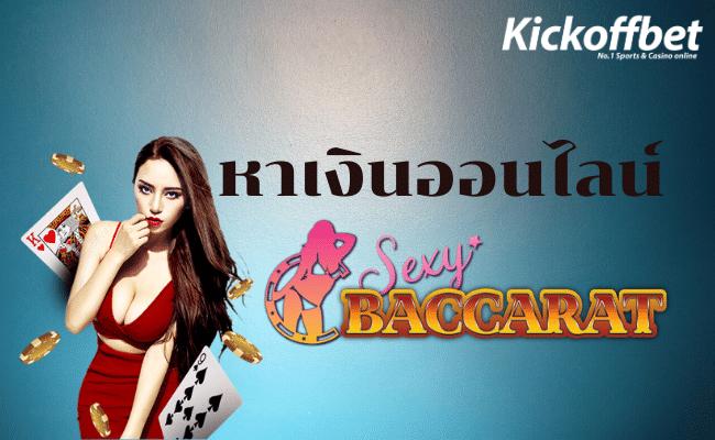 หาเงินออนไลน์ sexy baccarat