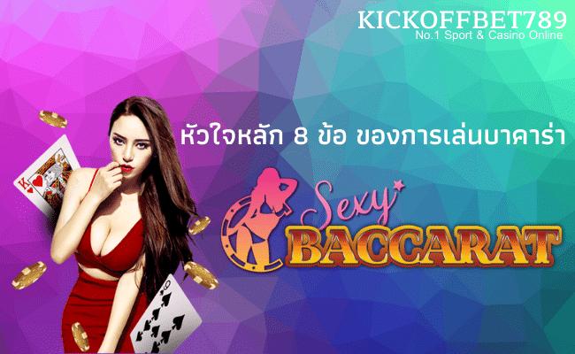 หัวใจหลัก 8 ข้อ ของการเล่นบาคาร่า sexy baccarat