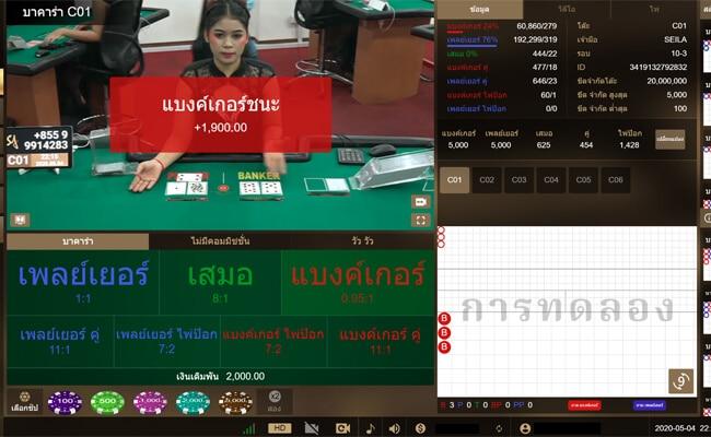 SA gaming โต๊ะ 1 บวก 1,800 บาท