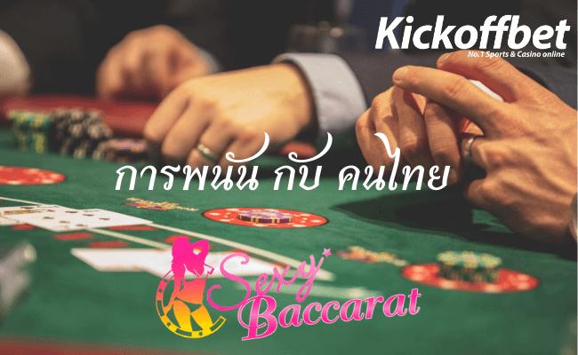 Sexy baccarat การพนัน กับ คนไทย