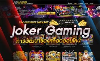 joker gaming การพัฒนาของสล็อตออนไลน์