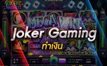 joker gaming ทำเงิน