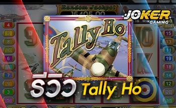 ่Jokergaming Tally Ho