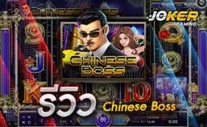 joker gaming รีวิว Chinese Boss