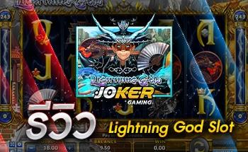 joker gaming รีวิว Lightning God Slot