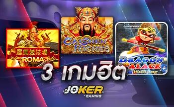 joker gaming 3 เกมฮิต
