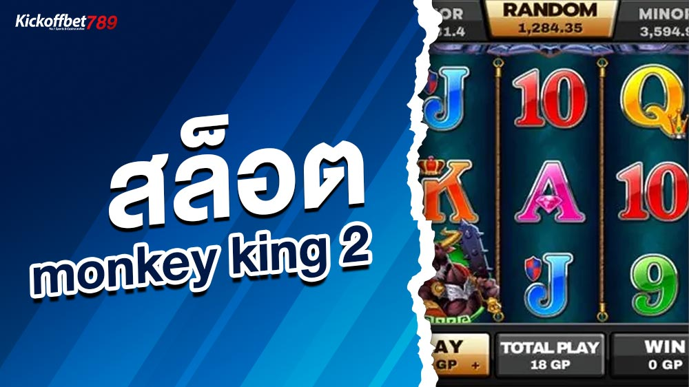 รีวิว monkey king 2