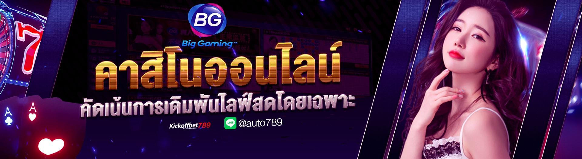BG Gaming-ปก2