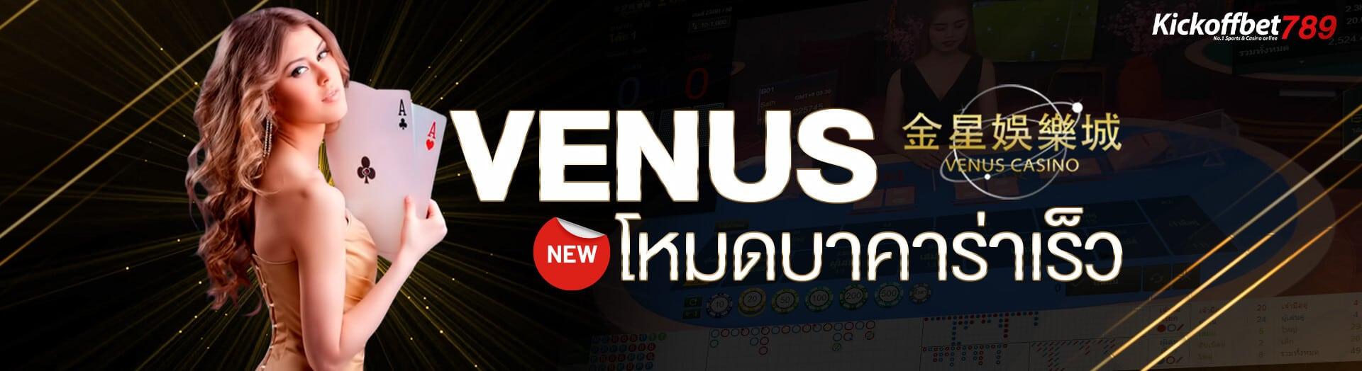 Venuscasino-ปก2