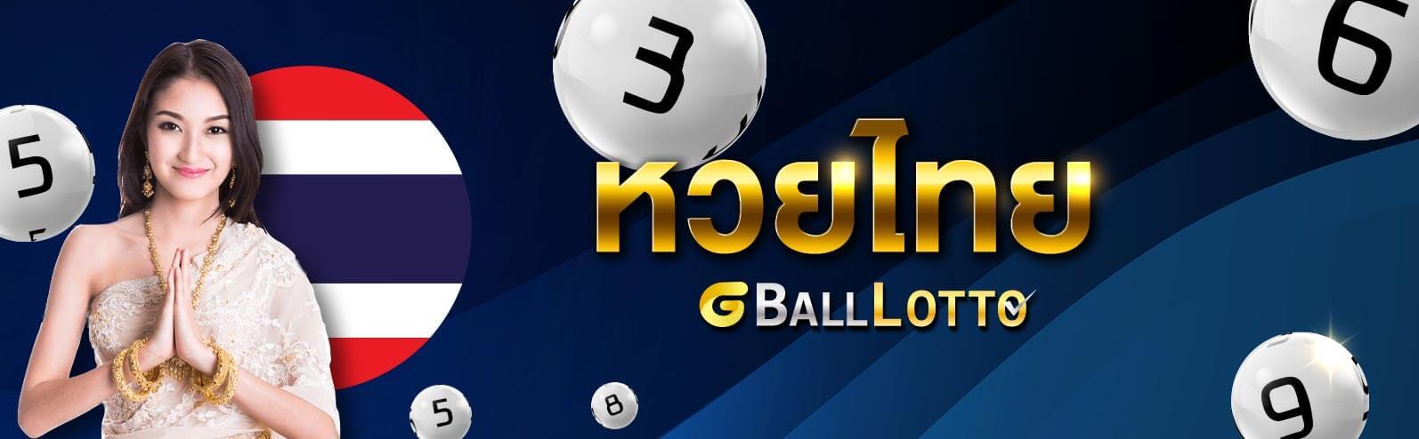 gball1