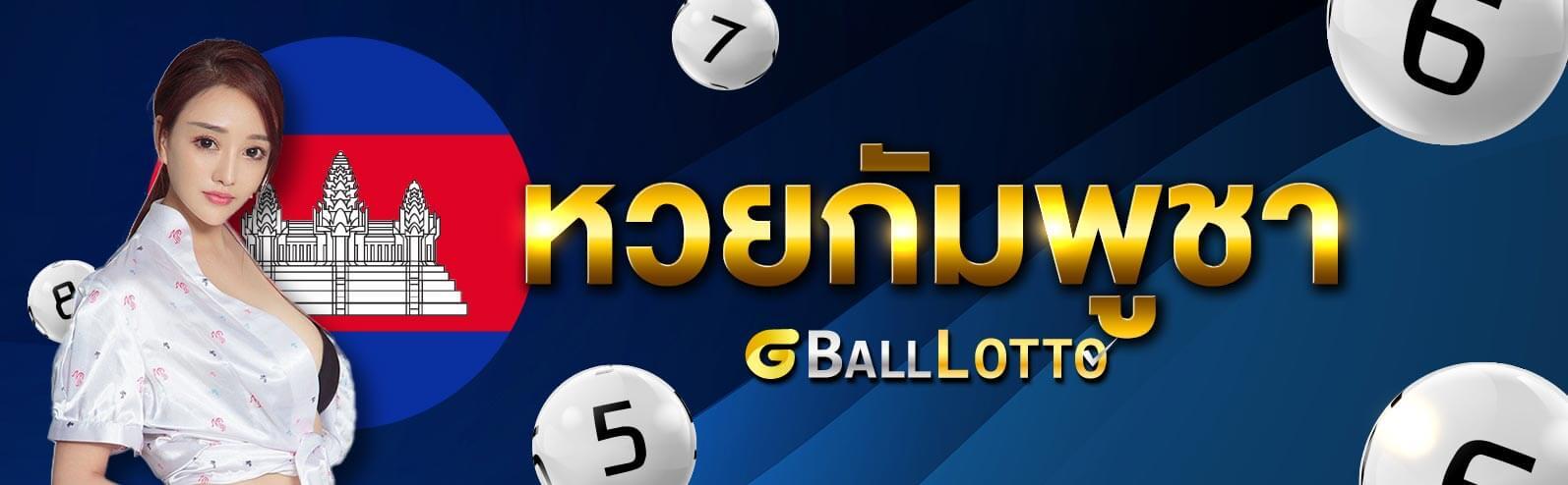 gball2