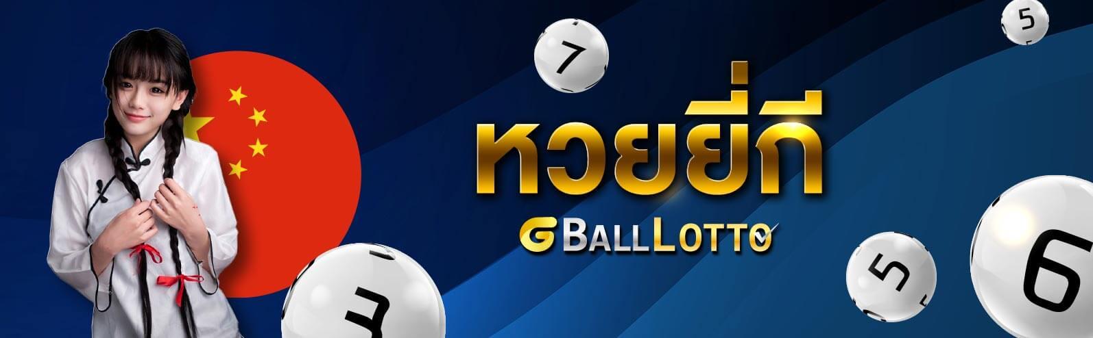 gball8