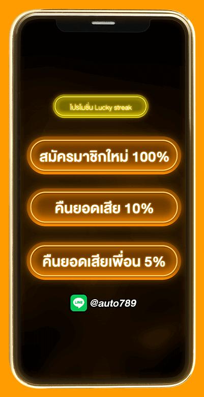 lucky10
