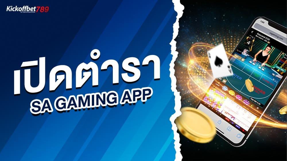 เปิดตำรา sa gaming app