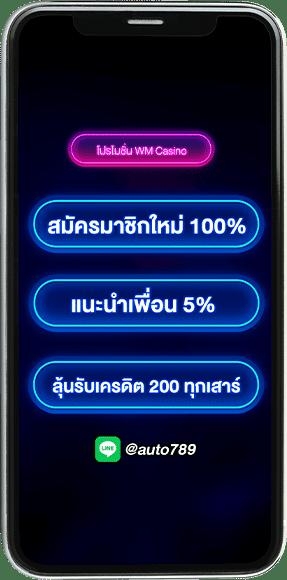WM mobile