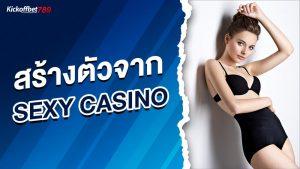 สร้างตัวจาก sexy casino