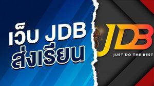 เว็บ jdb ส่งเรียน