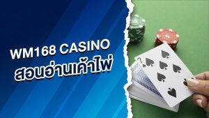 Wm168 Casino สอนอ่านเค้าไพ่