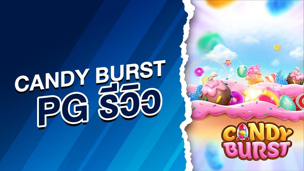 pg รีวิว Candy Burst