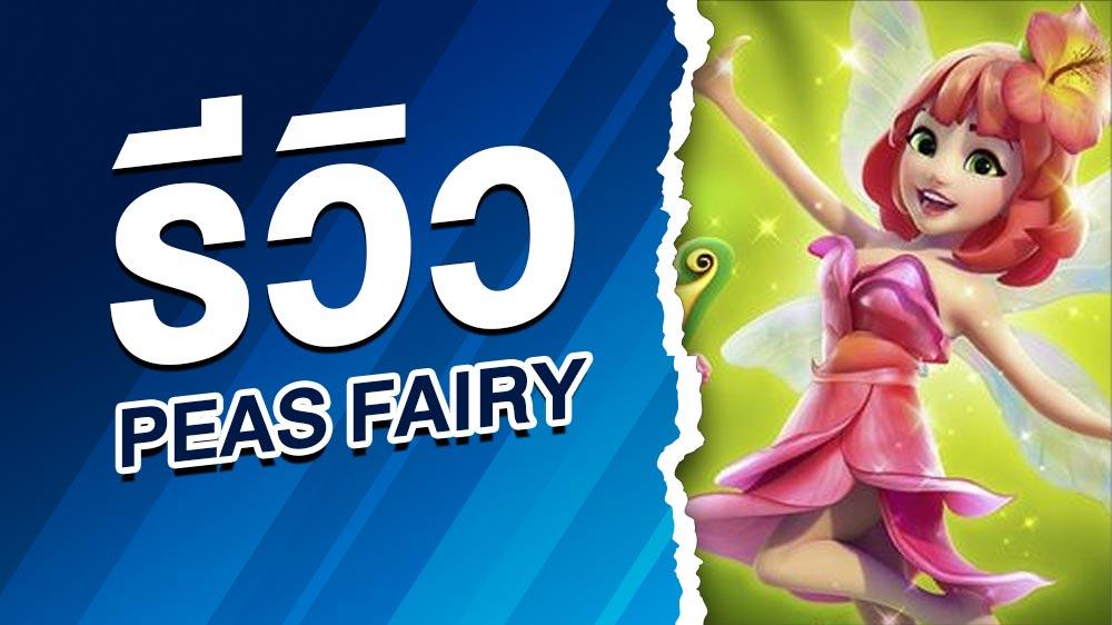 pg รีวิว slot online Peas Fairy