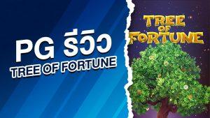pg รีวิว tree of fortune