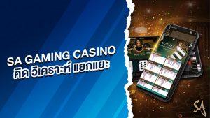 sa gaming casino คิด วิเคราะห์ แยกแยะ