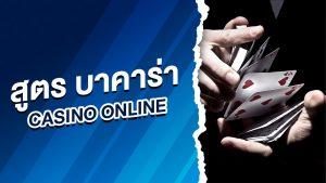 สูตร บาคาร่า casino online