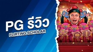 pg รีวิวflirting scholar