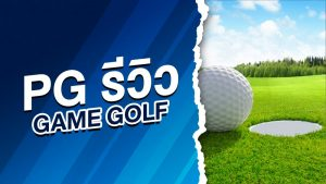 pg รีวิวgame golf
