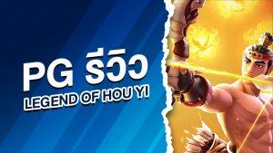 pg รีวิวlegend of hou yi