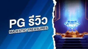 pg รีวิวmajestic treasures