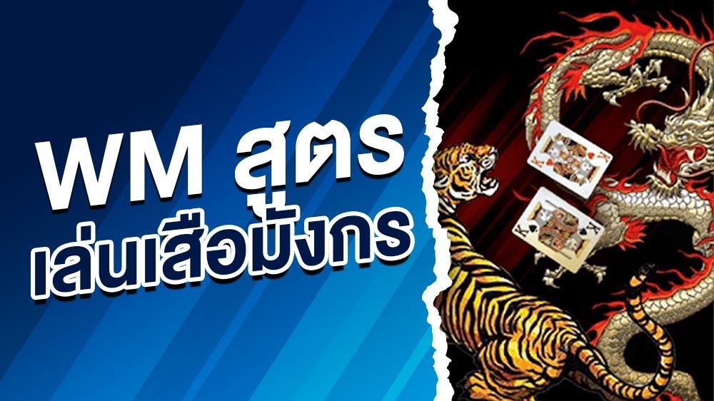 wm สูตร เล่นเสือมังกร