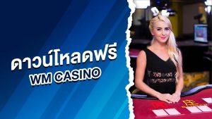 ดาวน์โหลดฟรี wm casino