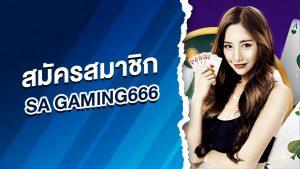 สมัครสมาชิก sa gaming666