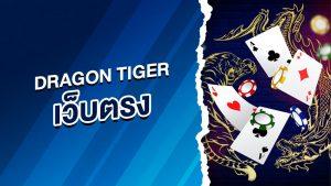 sa1668Dragon Tiger เว็บตรง
