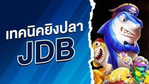 เทคนิคยิงปลา jdb