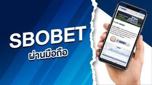 เว็บบอล sbobet ผ่านมือถือ