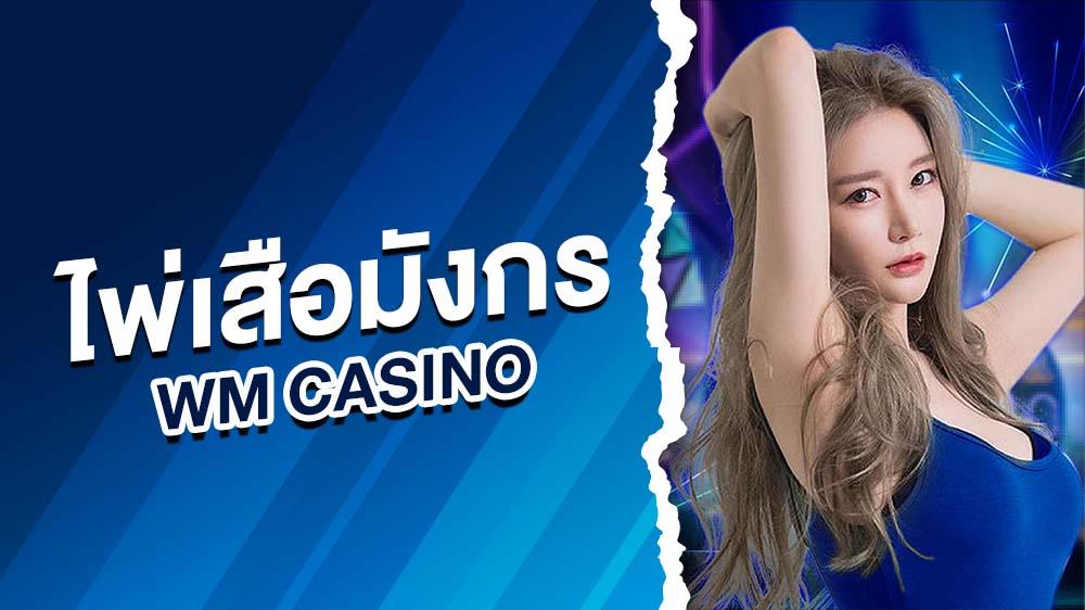 ไพ่เสือมังกร wm casino online