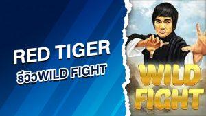 RED TIGER รีวิวWild Fight