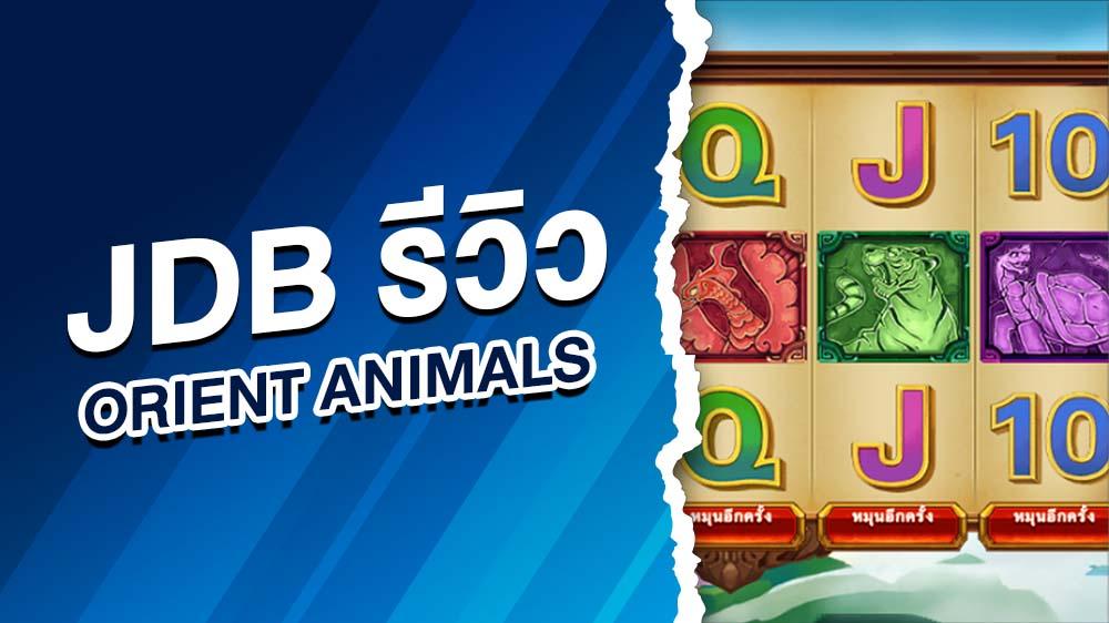 jdb รีวิว Orient Animals