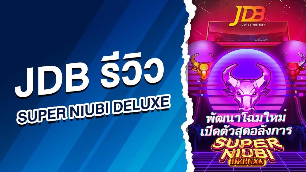 jdb รีวิว Super Niubi Deluxe