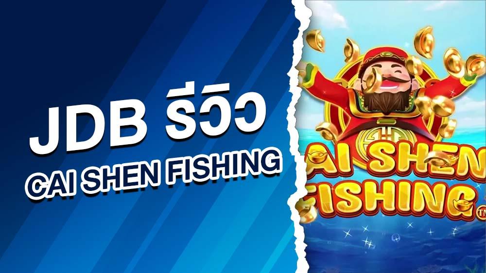 jdb รีวิวCai Shen Fishing