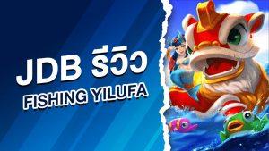 jdb รีวิวFishing YiLuFa