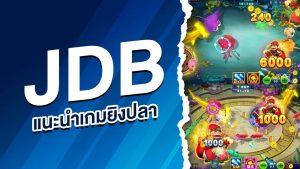jdb แนะนำเกมยิงปลา